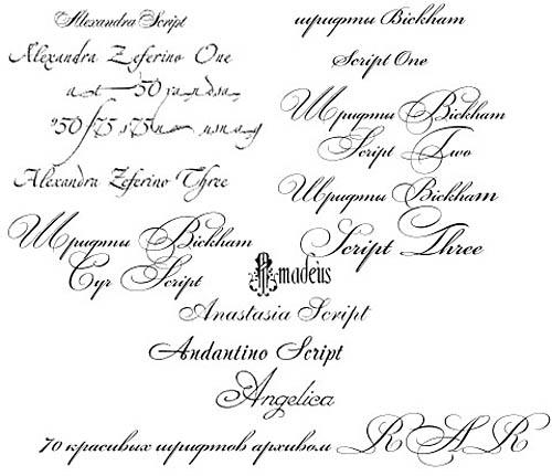 70 красивых шрифтов одним архивом